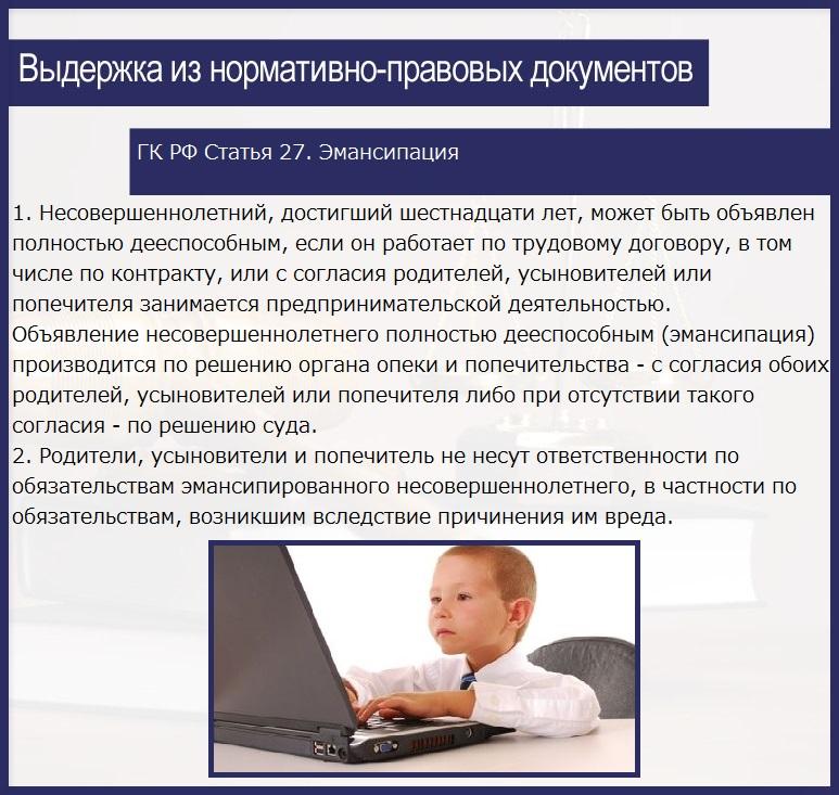 ГК РФ Статья 27. Эмансипация