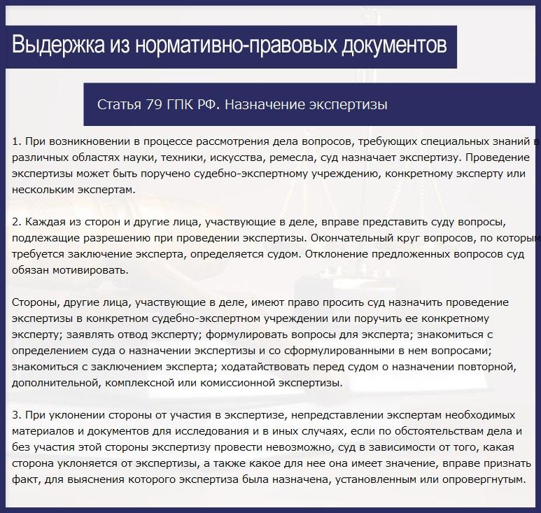 Статья 79 ГПК РФ. Назначение экспертизы