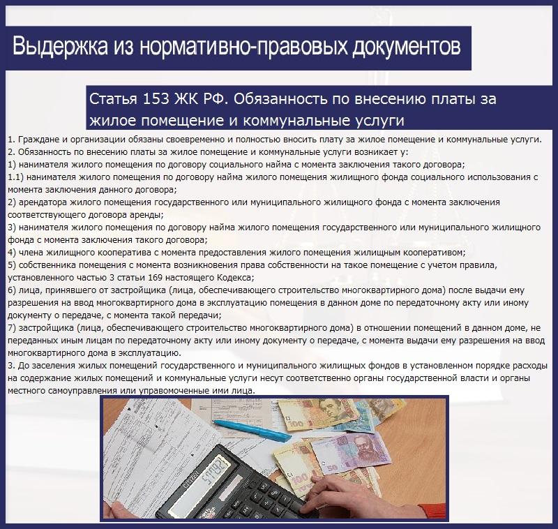 Статья 153 ЖК РФ. Обязанность по внесению платы за жилое помещение и коммунальные услуги