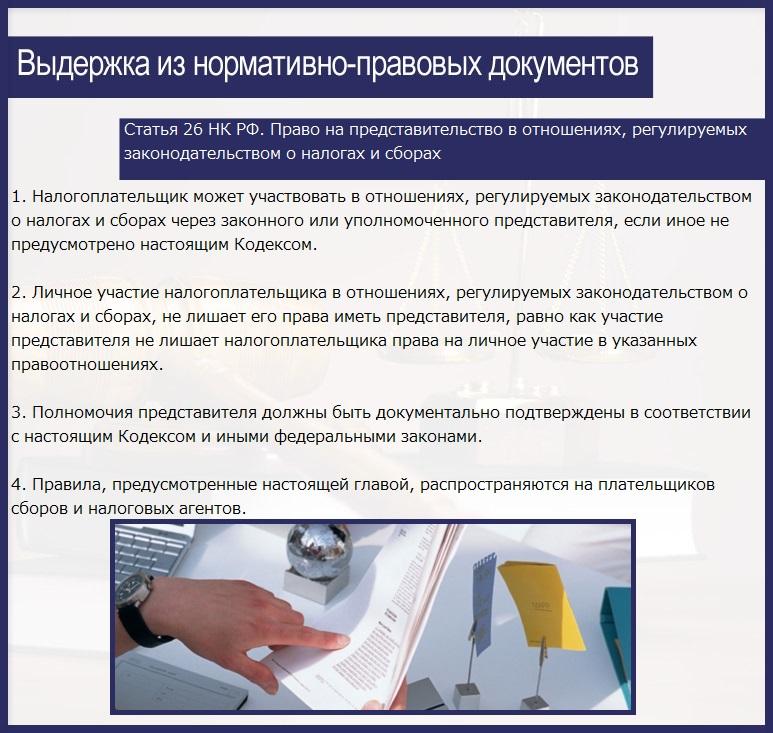 Статья 26 НК РФ