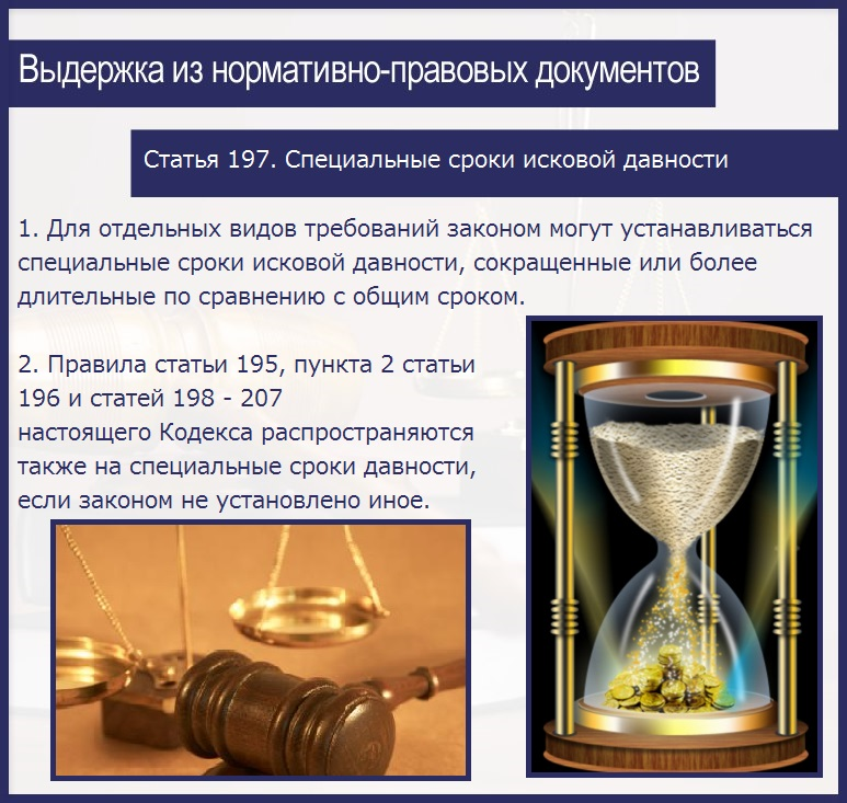 Статья 197. Специальные сроки исковой давности