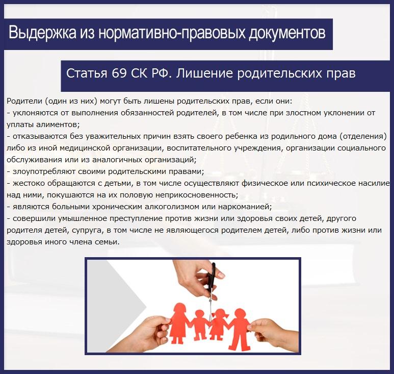 Статья 69 СК РФ. Лишение родительских прав