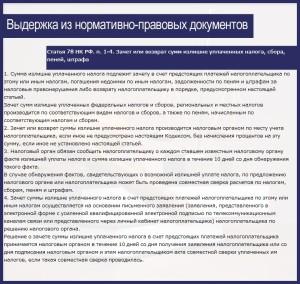 Статья 78 НК РФ. п. 1-4. Зачет или возврат сумм излишне уплаченных налога, сбора, пеней, штрафа