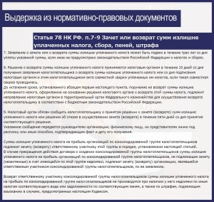 Статья 78 НК РФ. п.7-9 Зачет или возврат сумм излишне уплаченных налога, сбора, пеней, штрафа