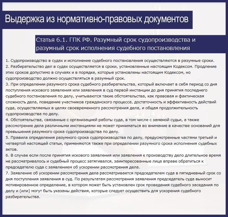 Статья 6.1. ГПК РФ. Разумный срок судопроизводства и разумный срок исполнения судебного постановления