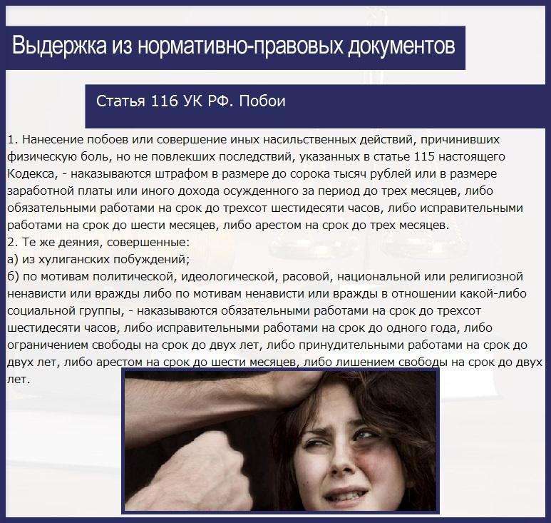 Статья 116 УК РФ. Побои