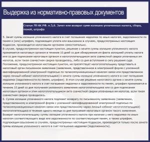 Статья 78 НК РФ. п.5,6. Зачет или возврат сумм излишне уплаченных налога, сбора, пеней, штрафа