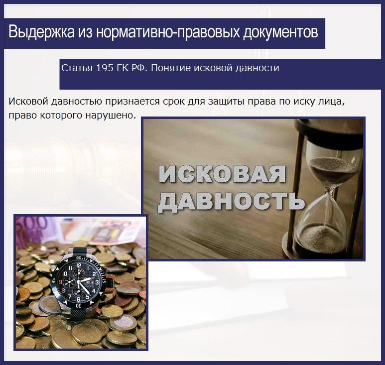 Статья 195 ГК РФ. Понятие исковой давности