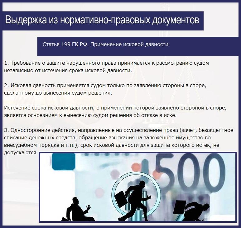 Статья 199 ГК РФ. Применение исковой давности