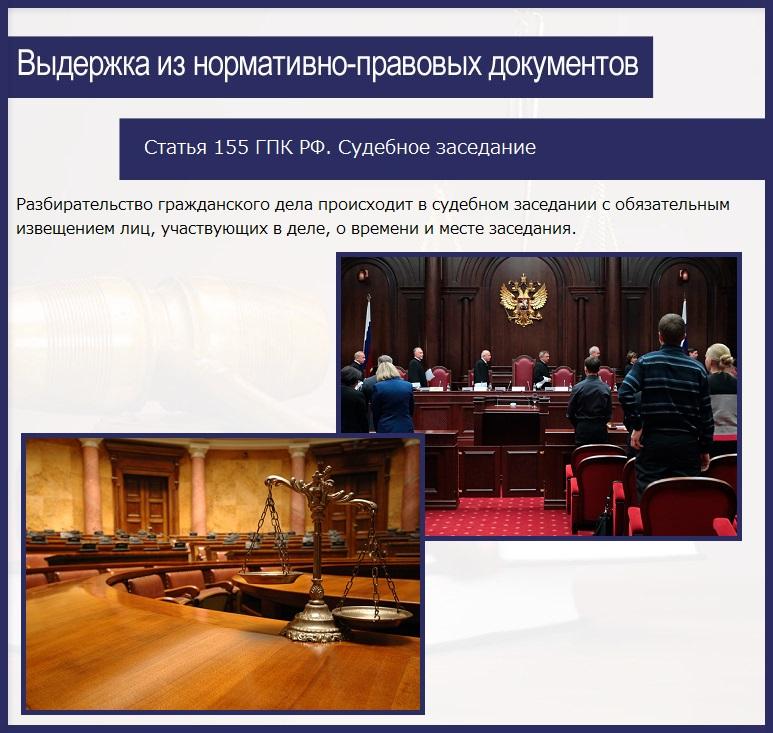 Статья 155 ГПК РФ. Судебное заседание