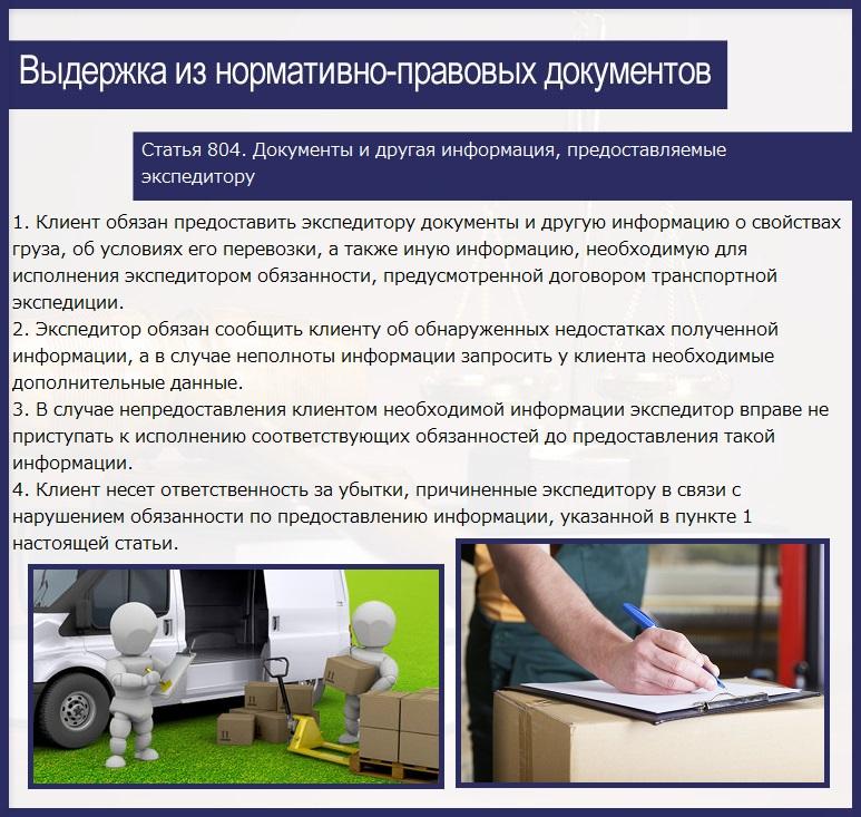 Статья 804. Документы и другая информация, предоставляемые экспедитору
