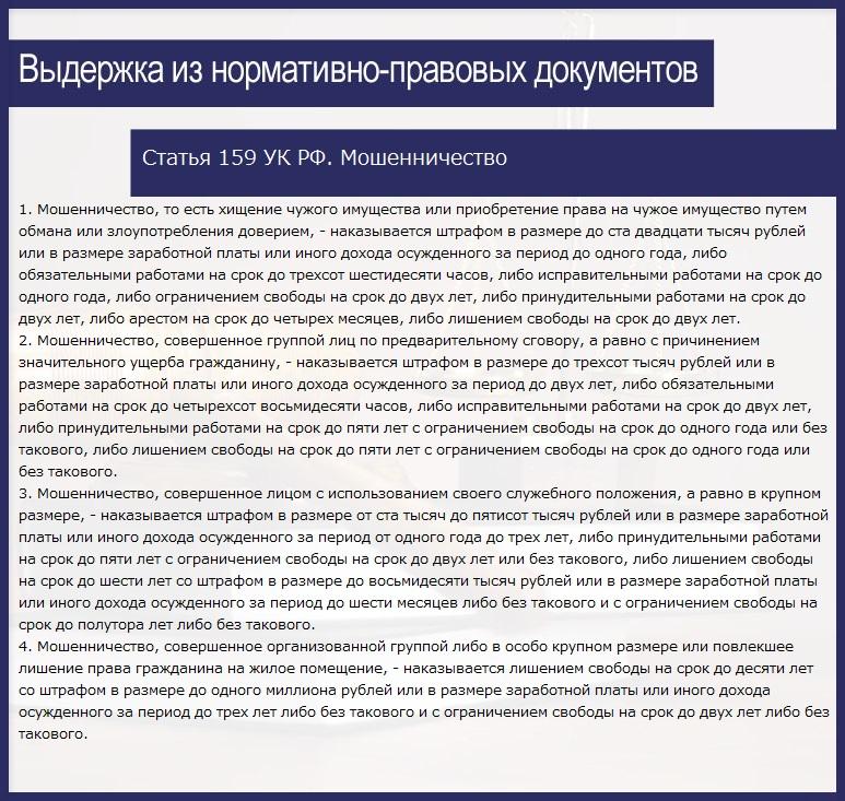 Статья 159 УК РФ. Мошенничество