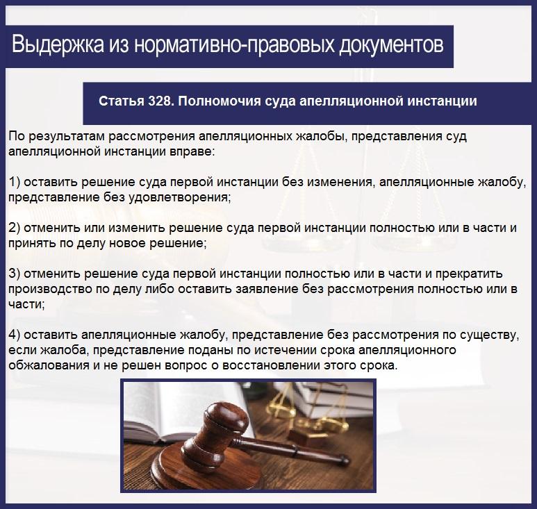 Статья 328. Полномочия суда апелляционной инстанции