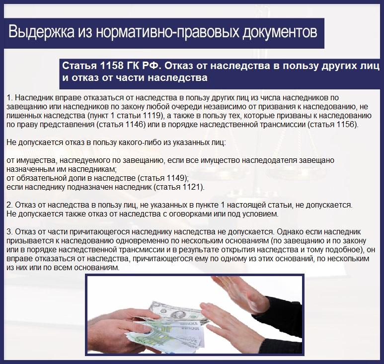 Статья 1158 ГК РФ. Отказ от наследства в пользу других лиц и отказ от части наследства