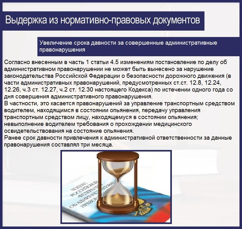 Увеличение срока давности за совершенные административные правонарушения