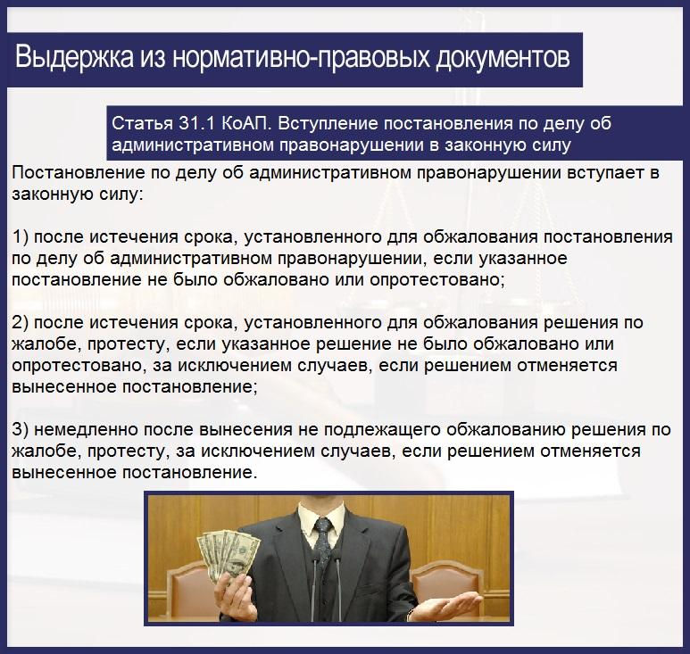 Статья 31.1 КоАП. Вступление постановления по делу об административном правонарушении в законную силу