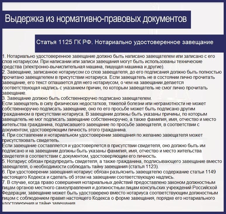 Статья 1125 ГК РФ. Нотариально удостоверенное завещание