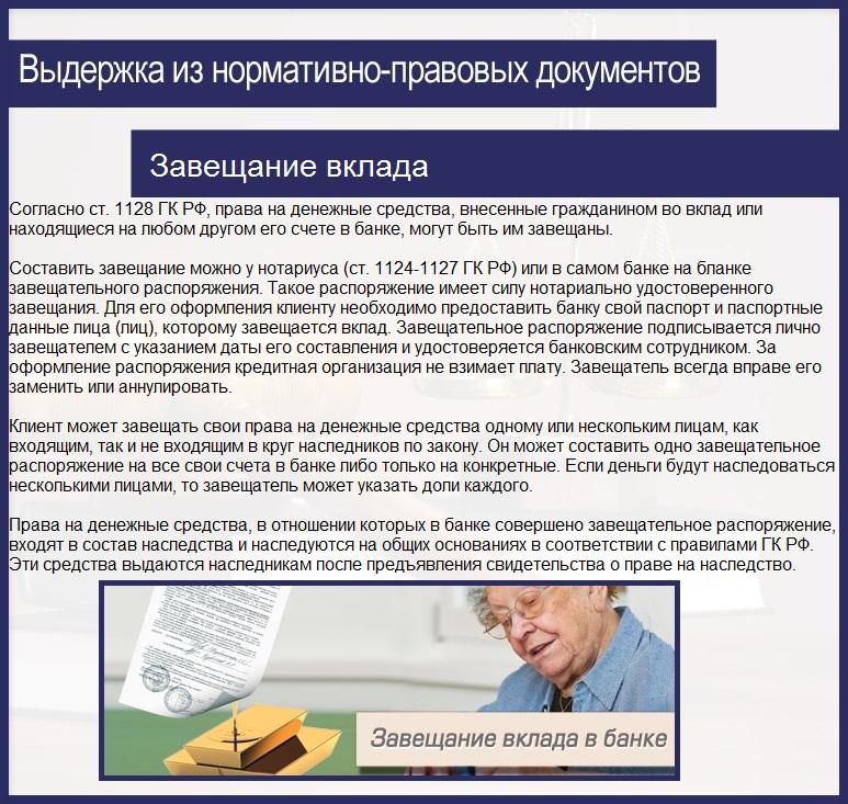 Изображение - Содержание завещания hoiuq-vE9LA-33-%D0%BA%D0%BE%D0%BF%D0%B8%D1%8F