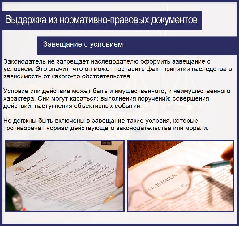 Изображение - Содержание завещания hoiuq-vE9LA-36-%D0%BA%D0%BE%D0%BF%D0%B8%D1%8F