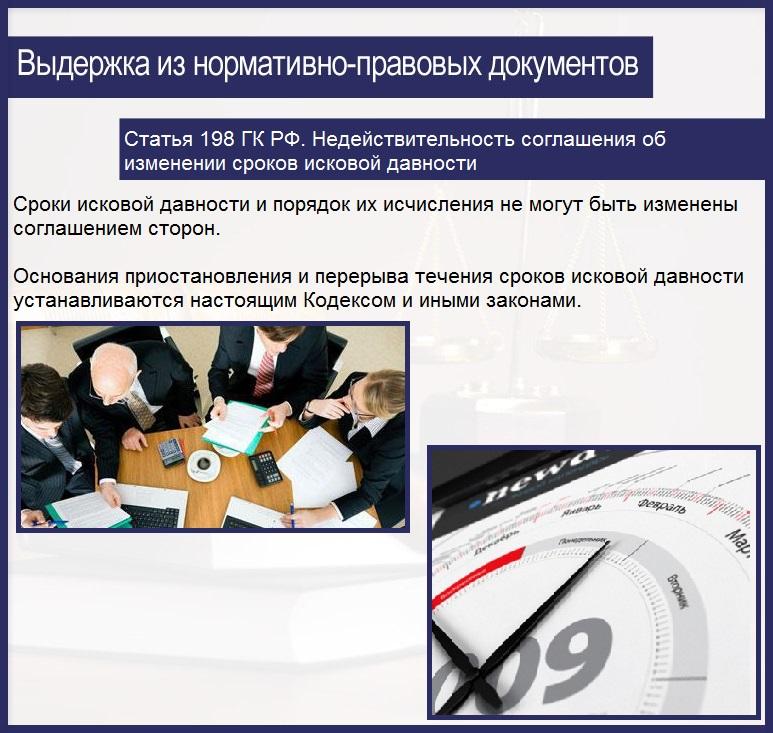 Статья 198 ГК РФ. Недействительность соглашения об изменении сроков исковой давности