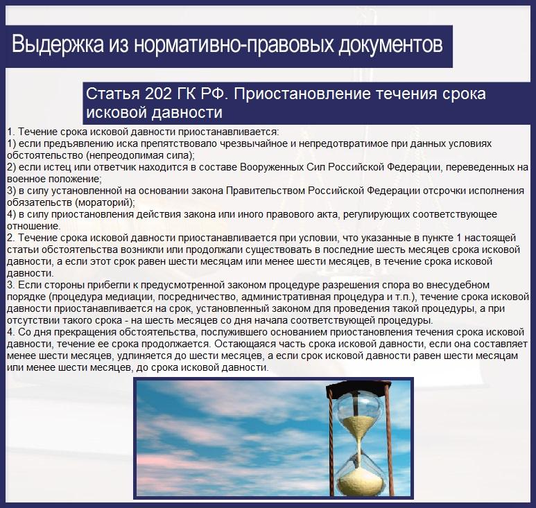 Статья 202 ГК РФ. Приостановление течения срока исковой давности