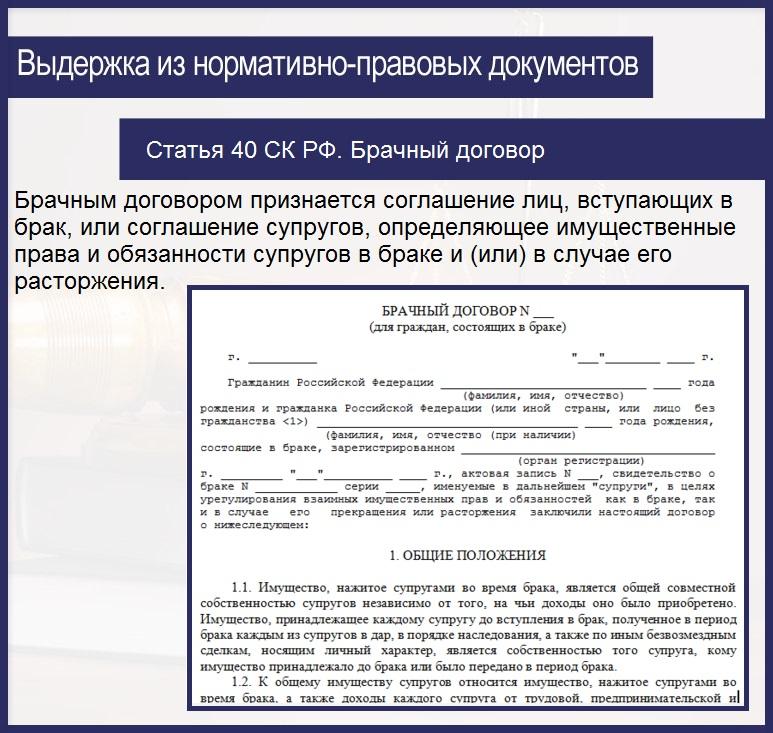 Статья 40 СК РФ. Брачный договор
