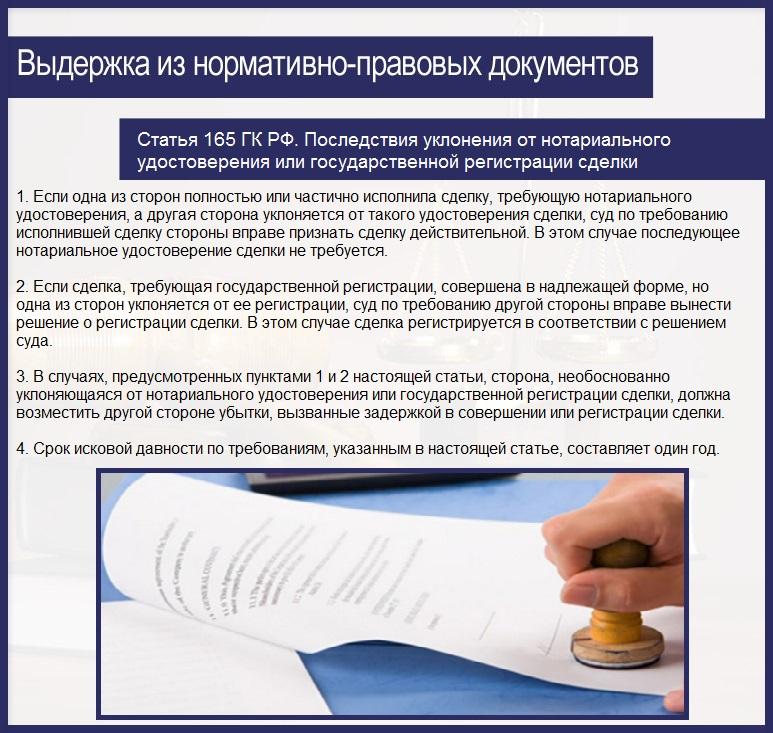 Статья 165 ГК РФ. Последствия уклонения от нотариального удостоверения или государственной регистрации сделки