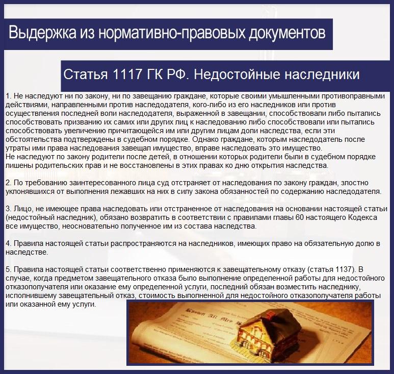 Статья 1117 ГК РФ. Недостойные наследники