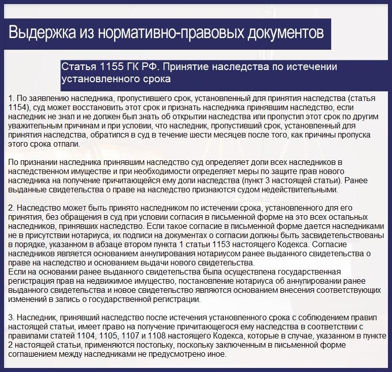 Статья 1155 ГК РФ. Принятие наследства по истечении установленного срока