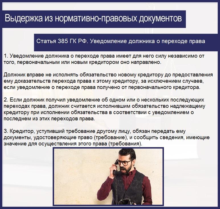 Статья 385 ГК РФ. Уведомление должника о переходе права