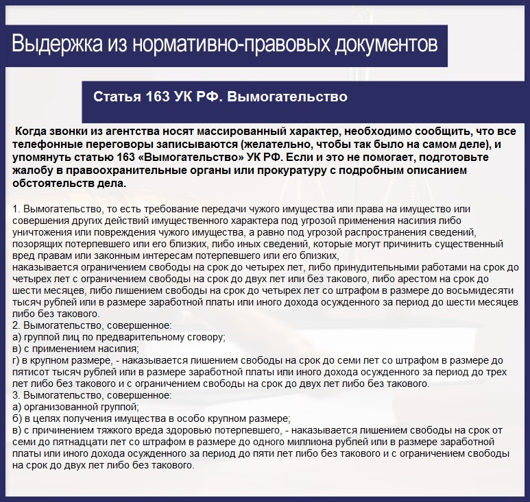 Изображение - Защита от коллекторов hoiuq-vE9LA-59-%D0%BA%D0%BE%D0%BF%D0%B8%D1%8F