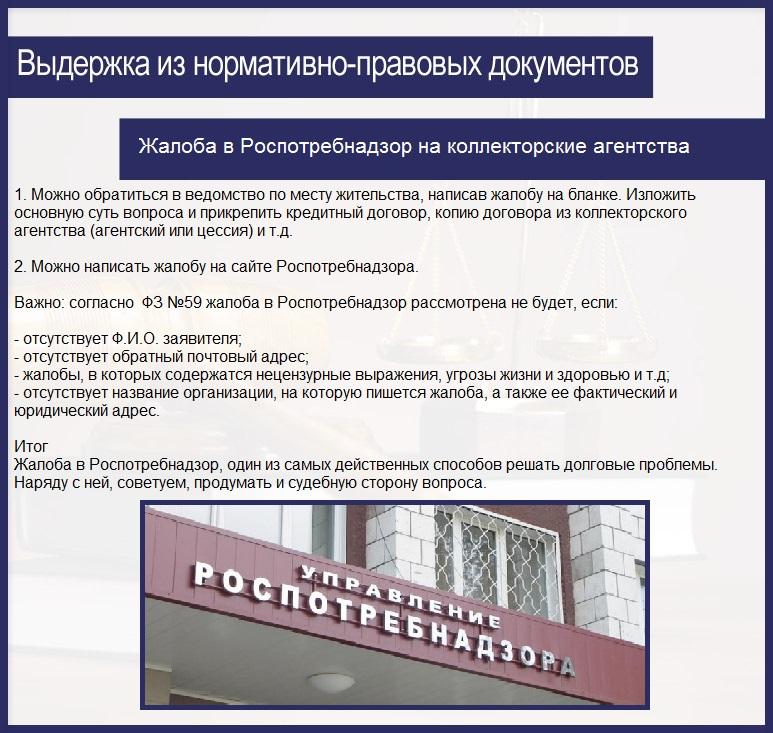 Жалоба в Роспотребнадзор на коллекторские агентства