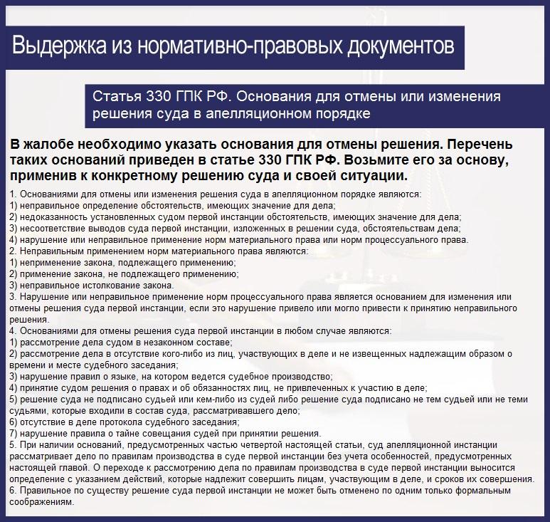 Статья 330 ГПК РФ. Основания для отмены или изменения решения суда в апелляционном порядке