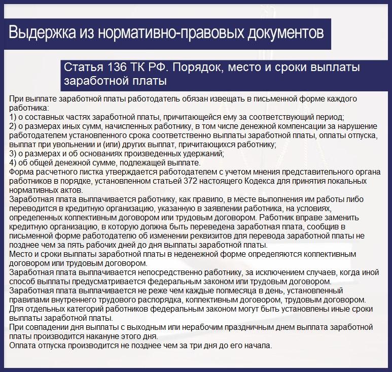 Трудовой кодекс рф о компенсации по задержке заработной платы