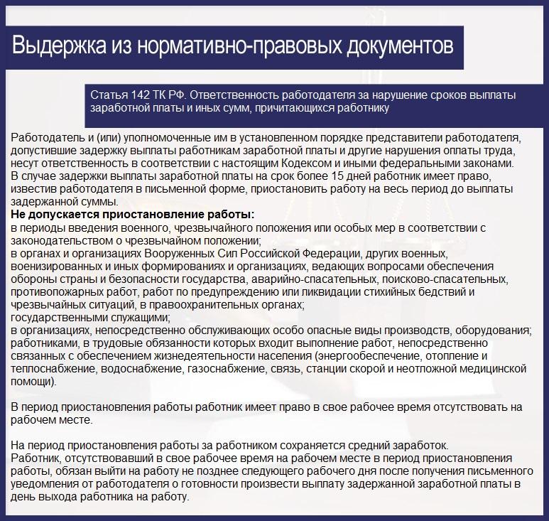 Статья 142 ТК РФ. Ответственность работодателя за нарушение сроков выплаты заработной платы и иных сумм, причитающихся работнику