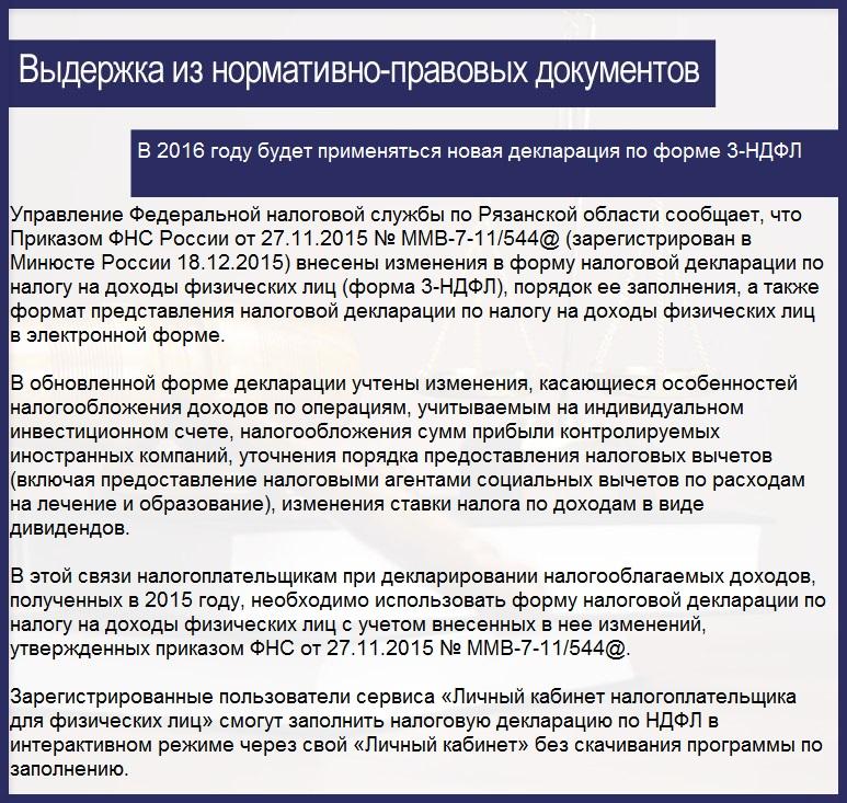 В 2016 году будет применяться новая декларация по форме 3-НДФЛ