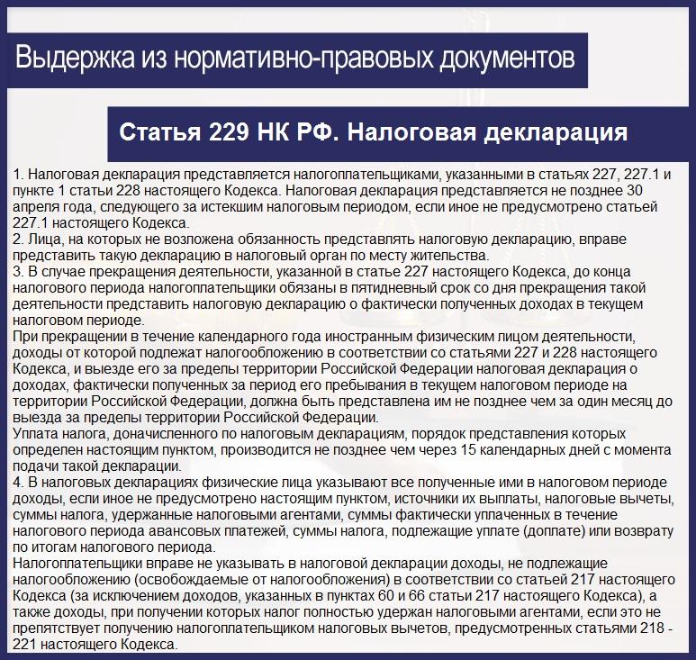 Статья 229 НК РФ. Налоговая декларация