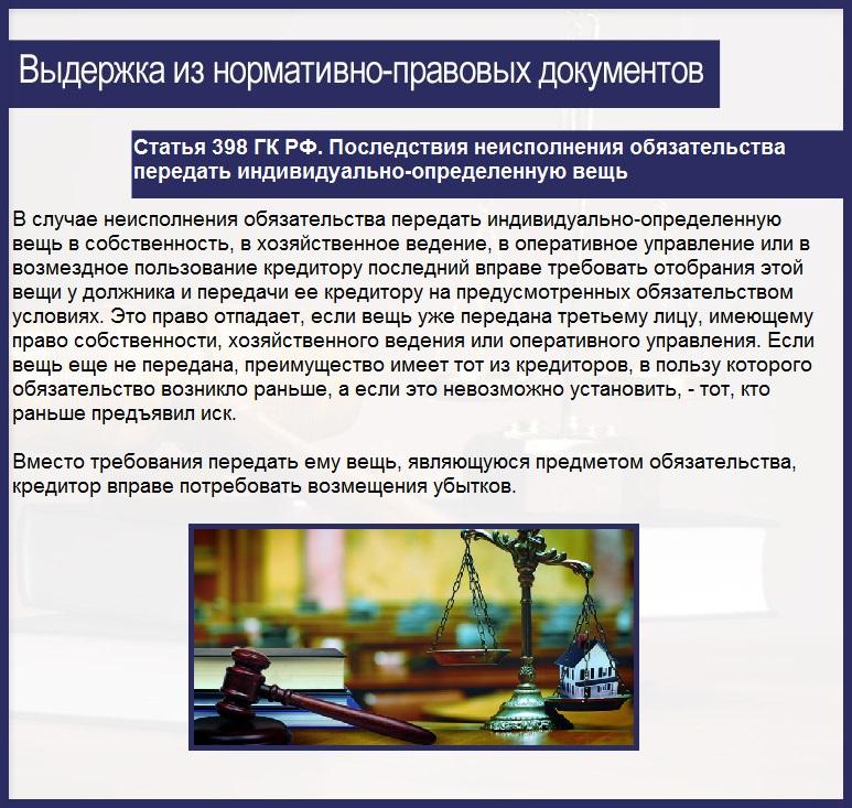 Статья 398 ГК РФ