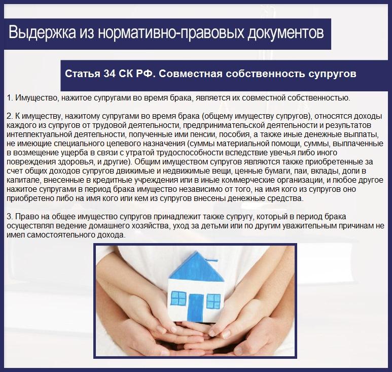 Статья 34 СК РФ. Совместная собственность супругов