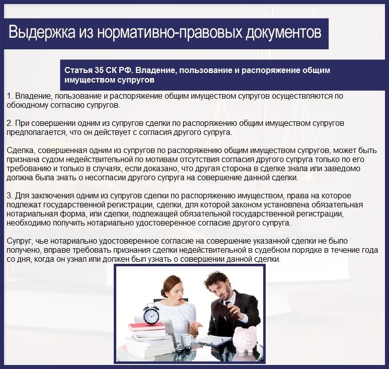 Статья 35 СК РФ. Владение, пользование и распоряжение общим имуществом супругов