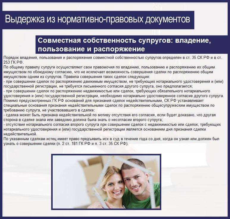 Совместная собственность супругов: владение, пользование и распоряжение