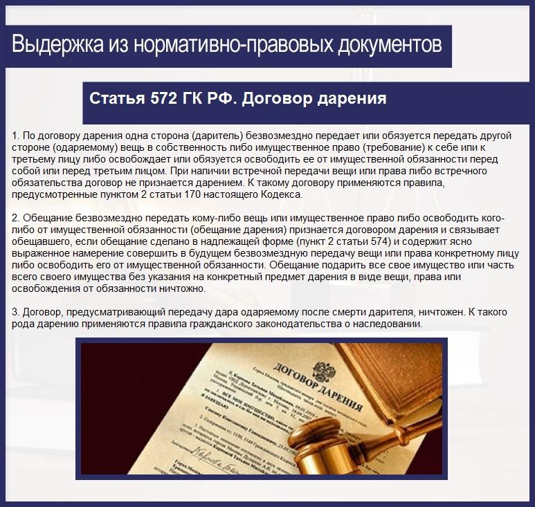 Статья 572 ГК РФ. Договор дарения