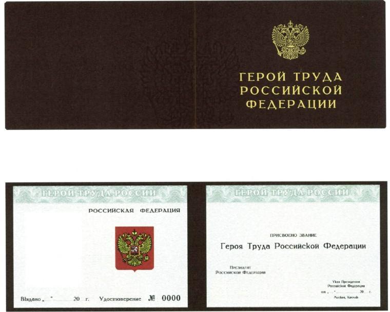 Удостоверение, фото