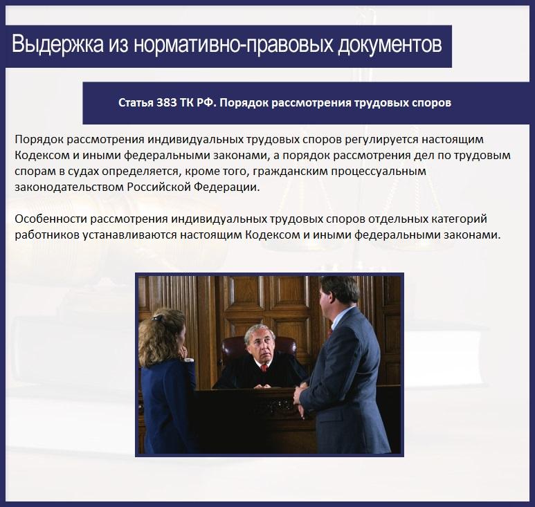 Статья 383 ТК РФ. Порядок рассмотрения трудовых споров