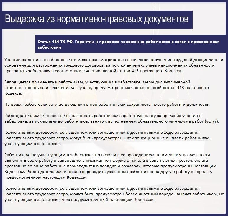 Статья 414 ТК РФ. Гарантии и правовое положение работников в связи с проведением забастовки