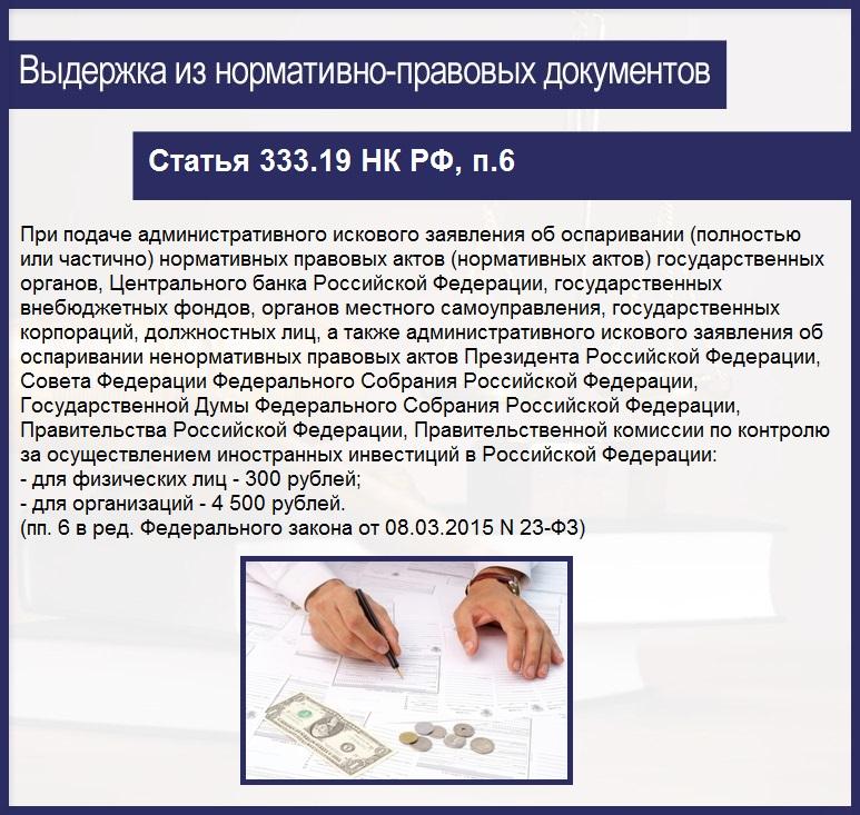 Статья 333.19 НК РФ, п.6