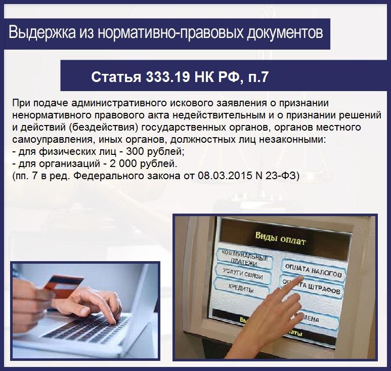 Статья 333.19 НК РФ, п.7