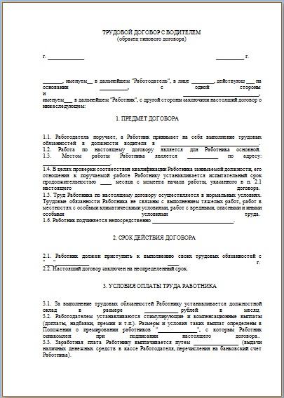 Примерная форма трудового договора с садовником (работодатель.