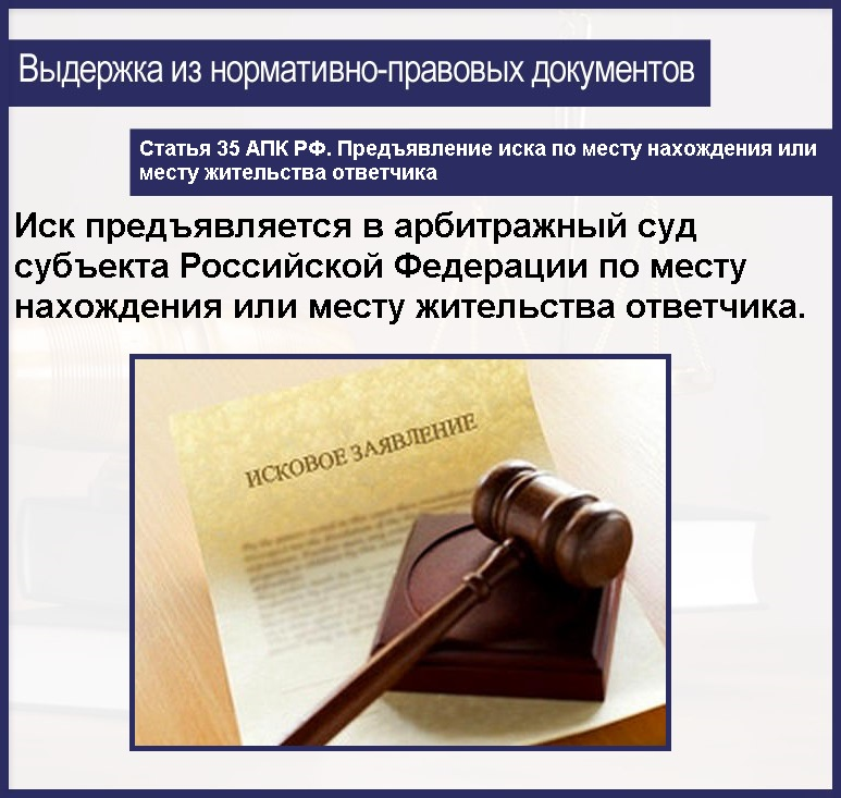 Статья 35 АПК РФ. Предъявление иска по месту нахождения или месту жительства ответчика