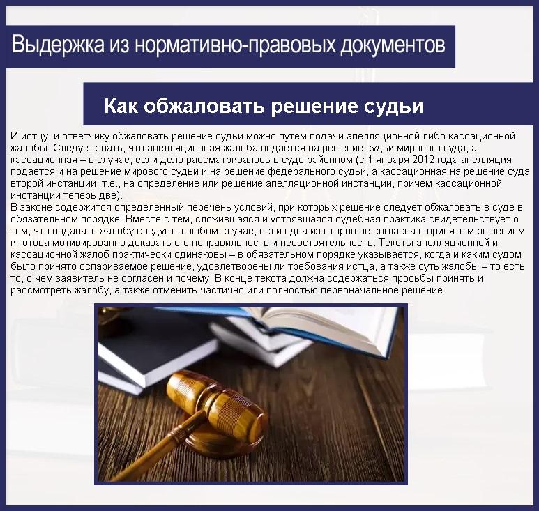 Изображение - Как получить компенсацию за моральный ущерб по зарплате hoiuq-vE9LA-11